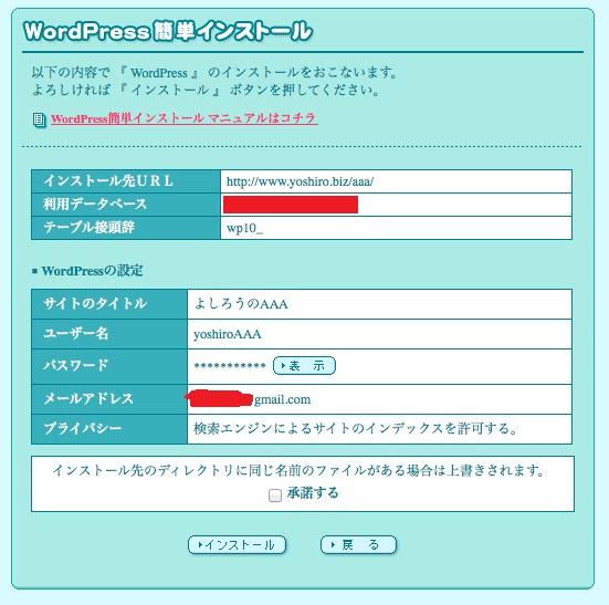 WordPressサブディレクトリ設定2