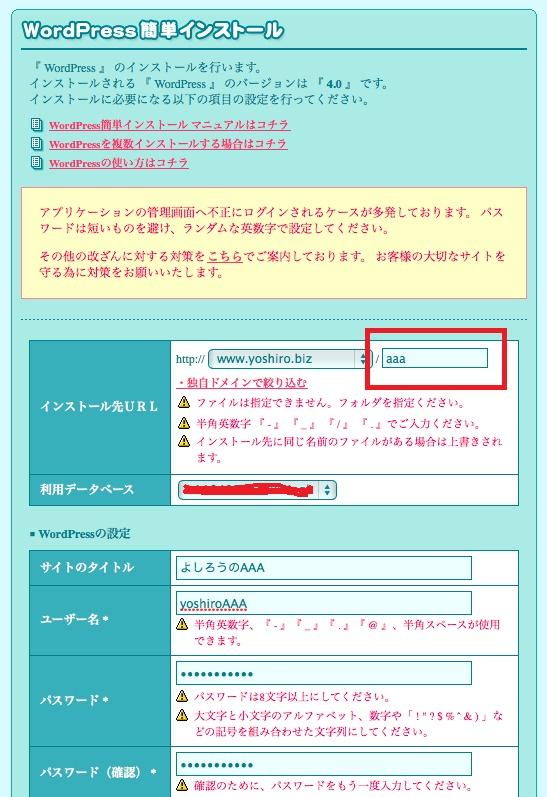 WordPressサブディレクトリ設定1